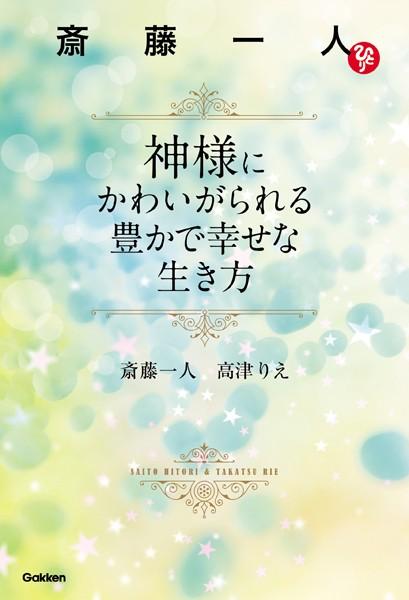 斎藤一人 神様にかわいがられる豊かで幸せな生き方