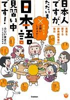 楽しく学べる学研コミックエッセイ 日本人ですが、ただいま日本語見習い中です!