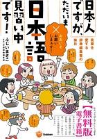 楽しく学べる学研コミックエッセイ 日本人ですが、ただいま日本語見習い中です![無料版]