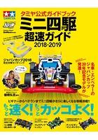 タミヤ公式ガイドブック ミニ四駆