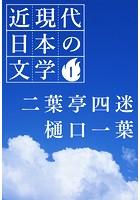 近現代日本の文学
