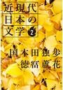 国木田独歩 徳冨蘆花 2