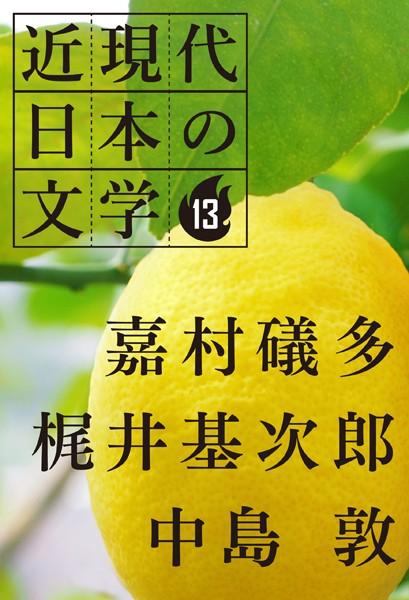 嘉村礒多 梶井基次郎 中島敦 13
