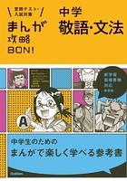 中学敬語・文法 新装版