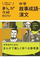 中学故事成語・漢文 新装版