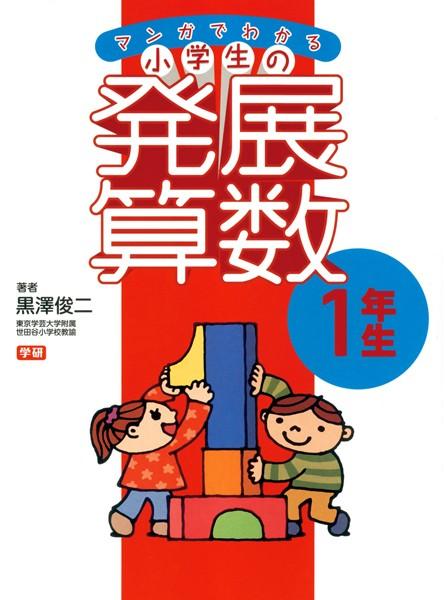マンガでわかる小学生の発展算数 (1)1年生