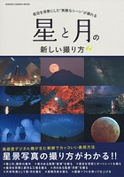 星と月の新しい撮り方
