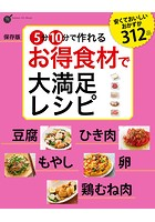 保存版 5分10分で作れる お得食材で大満足レシピ