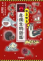 ゆるゆる危険生物図鑑