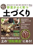 野菜がよく育つ土づくり