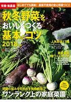 有機・無農薬 秋冬野菜をおいしくつくる基本とコツ