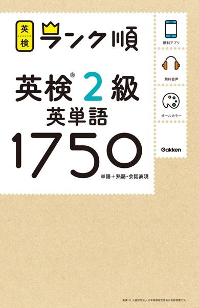 ランク順英検2級英単語1750