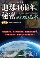 決定版 地球46億年の秘密がわかる本