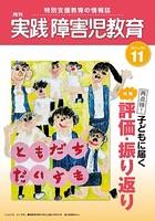 実践障害児教育 2012年11月号
