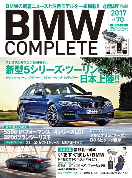 BMW COMPLETE Vol.70