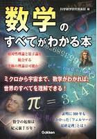 数学のすべてがわかる本