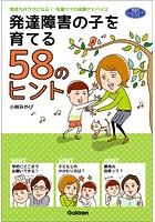 発達障害の子を育てる58のヒント