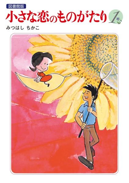 小さな恋のものがたり 電子特別編集版【期間限定 無料お試し版】