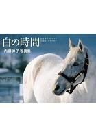 白の時間 名馬オグリキャップ引退後二十年の日々
