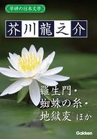 学研の日本文学