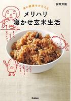 美と健康をかなえる メリハリ寝かせ玄米生活