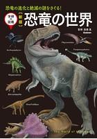 新版 恐竜の世界