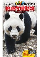 絶滅危機動物