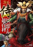 THE侍ビジュアル超百科