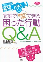 家庭で無理なく対応できる 困った行動Q&A
