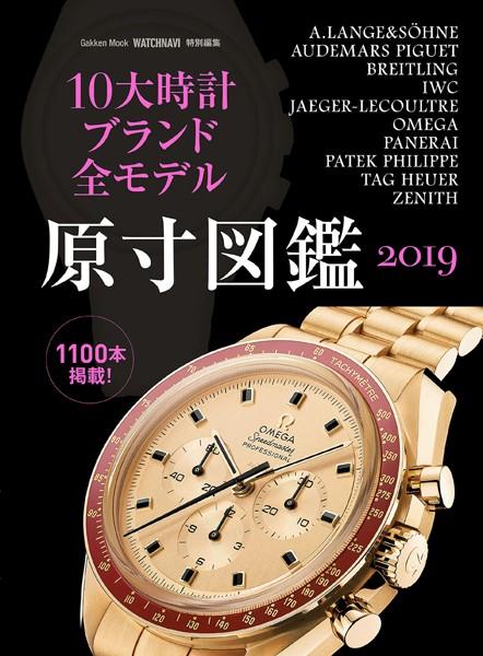 10大時計ブランド全モデル原寸図鑑