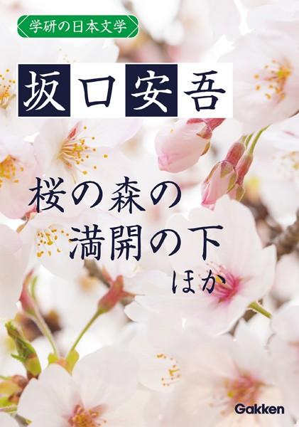 学研の日本文学 坂口安吾 道鏡 桜の森の満開の下 夜長姫と耳男
