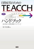 自閉症児のためのTEACCHハンドブック