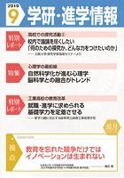 学研・進学情報 2019年9月号