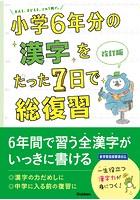 小学6年分の漢字をたった7日で総復習 改訂版
