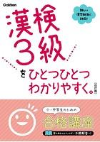 漢検3級をひとつひとつわかりやすく。改訂版
