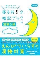 漢検5級 改訂版