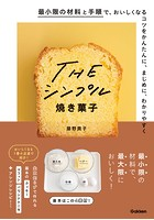 THE シンプル焼き菓子