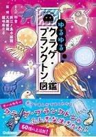 ゆるゆるクラゲ・プランクトン図鑑