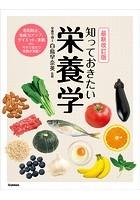 最新改訂版 知っておきたい栄養学