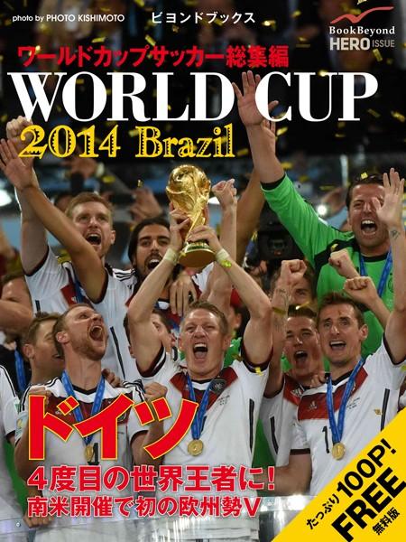 ワールドカップサッカー ブラジル大会 総集編 WORLD CUP BRAZIL 2014