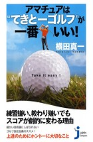 アマチュアは'てきとーゴルフ'が一番いい!