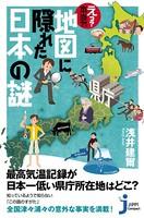 え? 本当!? 地図に隠れた日本の謎