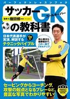 サッカーGKの教科書
