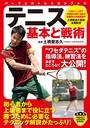 テニス 基本と戦術