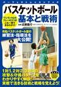 バスケットボール 基本と戦術