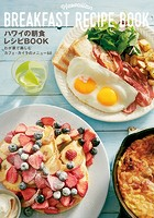 ハワイの朝食レシピBOOK わが家で楽...