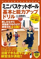 ミニバスケットボール 基本と能力アップ...