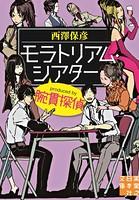 モラトリアム・シアター produced by 腕貫探偵
