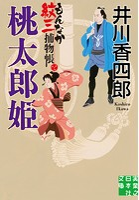 もんなか紋三捕物帳 桃太郎姫
