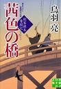 茜色の橋 剣客旗本奮闘記